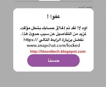 حل اغلاق الحساب المؤقت في برنامج سناب شات Snapchat حلول الأجهزة