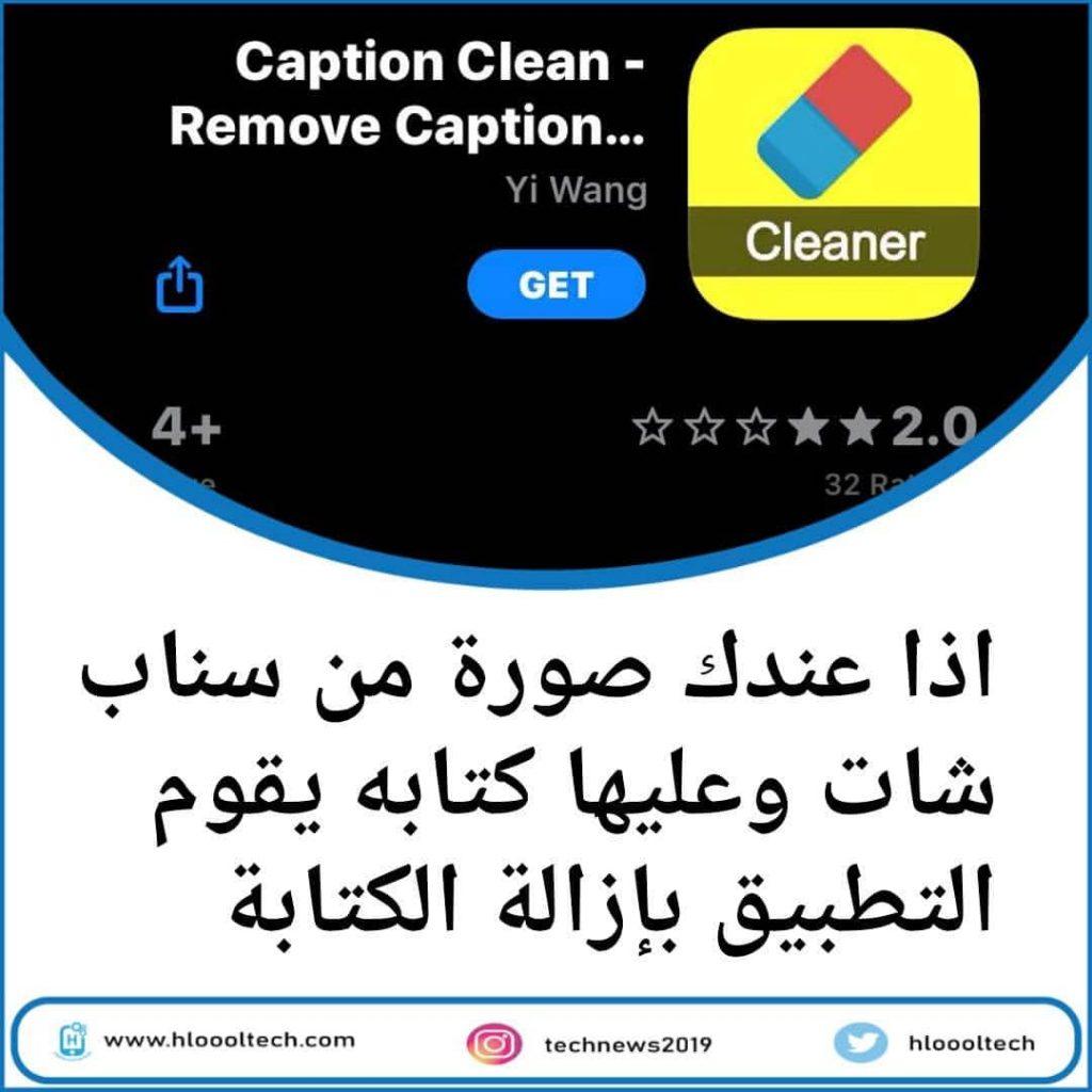 تحميل تطبيق caption clean