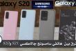 الفرق بين هاتفي سامسونج جالاكسي S21 وS20