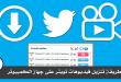 طريقة تنزيل فيديوهات تويتر على جهاز الكمبيوتر