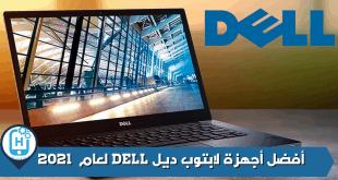 أفضل أجهزة لابتوب ديل DELL لعام 2021