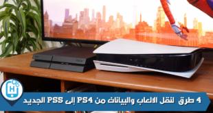 4 طرق لنقل الالعاب والبيانات من PS4 إلى PS5 الجديد فققد يكون لديك وحدة تحكم جديدة ولكن هذا لا يعني التخلص من ألعابك القديمة. جعلت Sony من السهل إعداد جهاز PlayStation 5 الجديد والبدء في لعب العديد من ألعاب PlayStation 4 المفضلة لديك. هذا على افتراض أنك تمكنت من الحصول على أحدث إصدار من PlayStation