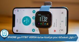 7 حلول لمشكلة عدم مزامنة ساعة Fitbit Versa مع iPhone